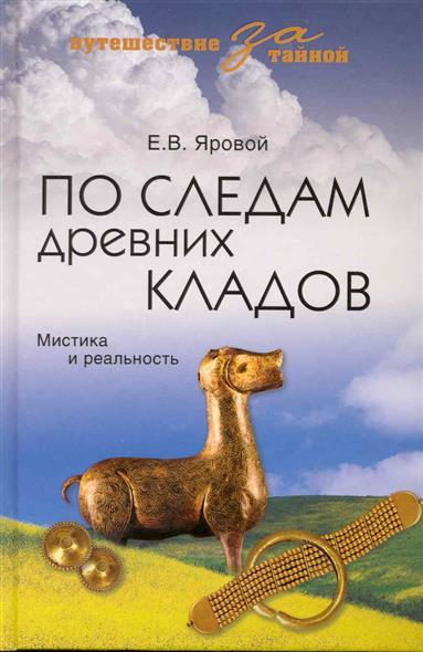 Яровой Е.: По следам древних кладов Мистика и реальность