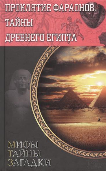 Реутов С. (сост.): Проклятие фараонов. Тайны древнего Египта