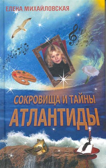Михайловская Е.: Сокровища и тайны Атлантиды