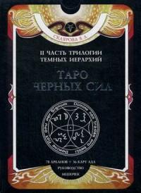 Гуидо Зиборди: Таро Средневековое (Medieval Tarot)