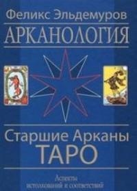 Константин Пилипишин: Ваша карма на ладонях. Книга 4. Пособие практикующего хироманта