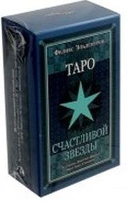 Эльдемуров Феликс: Таро Счастливой Звезды (руководство + карты)