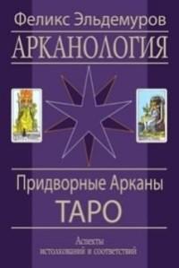 Наталья Покатилова: Книга женского счастья. Любовь и предназначение для рожденной женщиной