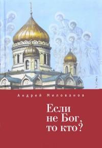 Милованов А.: Если не Бог, то кто?