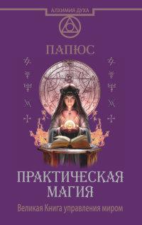 Софья Стурчак: Исцеление самоцветами: кристаллы для гармонии, здоровья и красоты