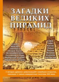 Романовский Андрей: Загадки великих пирамид