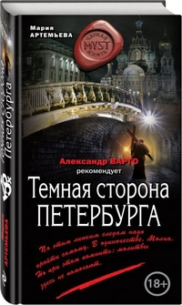 Артемьева Мария: Темная сторона Петербурга