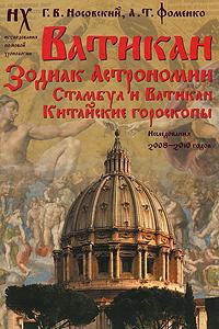 Носовский Г.В., Фоменко А.Т.: Ватикан. Зодиак Астрономии. Стамбул и Ватикан. Китайские гороскопы. Исследования 2008-2010 годов