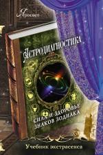 Юлия Фомина: Фэн шуй. Практикум по приручению драконов