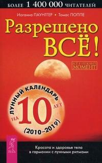 Паунггер И., Поппе Т.: Разрешено все! Красота и здоровье тела в гармонии с лунными ритмами. Лунный календарь на 10 лет (2010-2019)