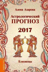 Назарова Л.: Астрология бизнеса