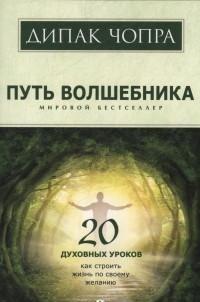 Рудольф Штайнер: Тайны библейской истории сотворения мира. (Шестоднев Книги Бытия)