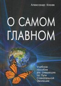 Тарас Проценко: Ловушка для Синей Птицы. Как найти путь в реальность удачи
