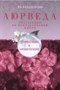 Александр Саврасов: Йезей Крезтос и его исповедь. Книга 8