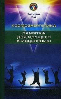 Алена Новикова: О чём говорят легенды