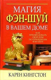 Валентин Огудин: Золотые правила фэншуй. 10 простых шагов к успеху, благополучию и долголетию