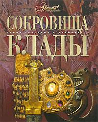 Елисеева О.: Сокровища и клады