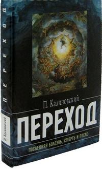 Андрей Нефедов: Код Не парься!