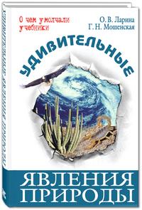 Ларина О.В., Мошенская Г.Н.: Удивительные явления природы