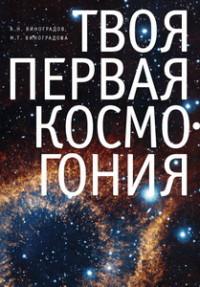 Андрей Скляров: Мифы об острове Пасхи