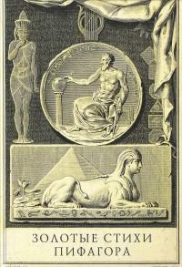 Гильдебрандт В.: Золотые стихи Пифагора