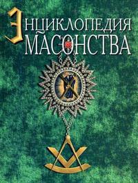 Уайт А.Э.: Энциклопедия масонства (великого искусства каменщиков) и родственных таинств: их ритуалов, литературы и истории