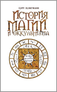Зелигман Курт: История магии и оккультизма