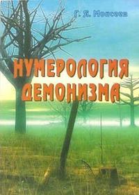 Моисеев Г.Я.: Нумерология демонизма