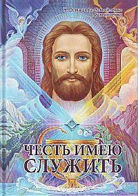 Домашева Н., Самойленко В.: Честь имею служить