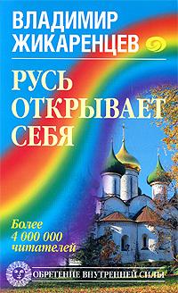 Жикаренцев Владимир: Русь открывает себя
