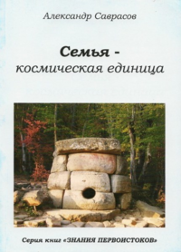 Борис Серафимов: Природа добра и Зла. Теософские и научные взгляды