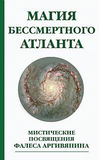 Фалес Аргивянин: Магия бессмертного атланта. Мистические посвящения Фалеса Аргивянина