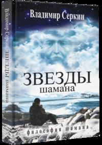 Серкин Владимир: Звезды Шамана