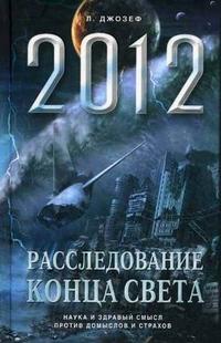 Джозеф Лоуренс: Апокалипсис 2012: расследование конца света. Наука и здравый смысл против домыслов и страхов