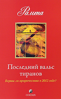 Рамта: Последний вальс тиранов. Верны ли пророчества о 2012 годе?