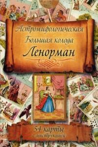 Астромифологическая большая колода Мадам Ленорман. 54 карты с инструкцией