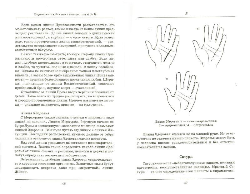 Гадание по руке (пособие для начинающих с картинками)